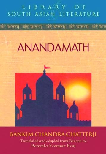 anandmath_book_cover
